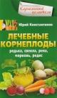 Лечебные корнеплоды. Редька, свекла, репа, морковь, редис